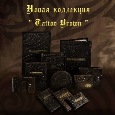 "Новая коллекция ""Tattoo Brown"" от Кажан"